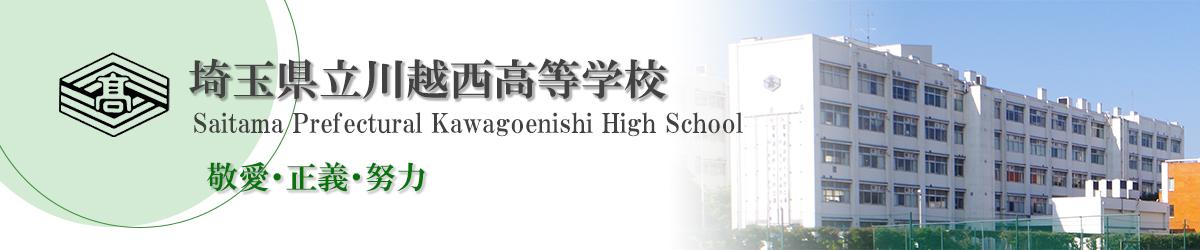 埼玉県立川越西高等学校